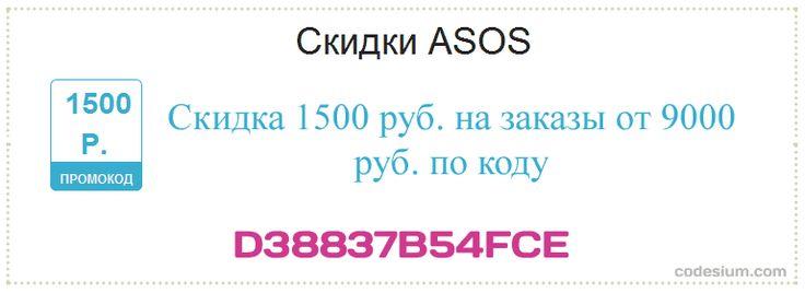ASOS скидка только для России. 1500 руб скидка. http://www.codesium.com/asos-discount-code/