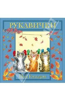 Рукавички. Английская детская песенка обложка книги