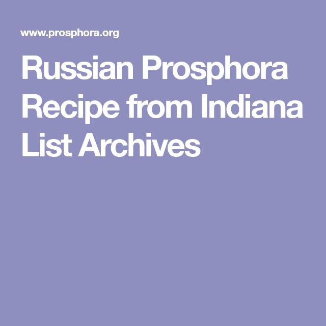 Russian Prosphora Recipe from Indiana List Archives