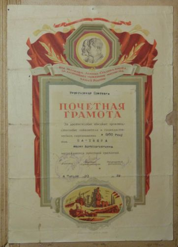 1950 year rare HARDWORKER CERTIFICATE WORKERS communist red banner Lenin Stalin  in Collectibles, Paper, Documents, 1940-59 | eBay