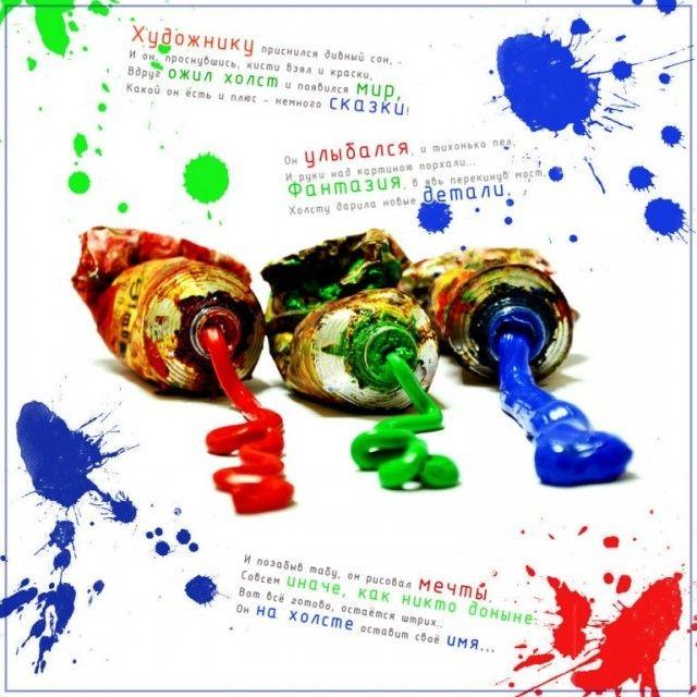 Для анютки, день художника открытки
