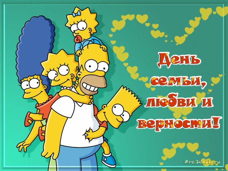 симпсоны на день семьи
