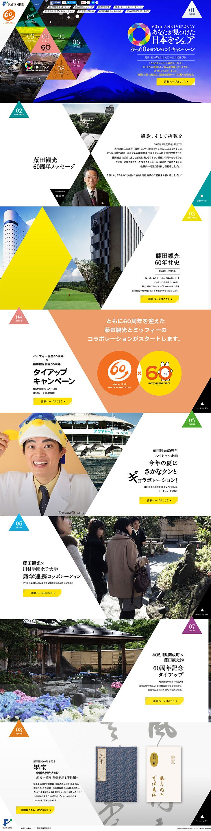 60周年キャンペーン | 藤田観光株式会社
