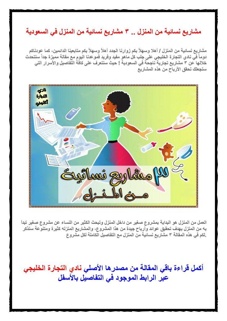 مشاريع نسائية من المنزل 3 مشاريع نسائية من المنزل في السعودية Disney Characters Character Disney
