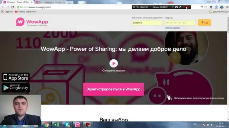 Лучший мессенджер WоwWowApp - это не просто бесплатный мессенджер. Мы делимся 70% доходов в пользователями. Заработок можно пожертвовать в любую из 2000 благотворительных организаций 110 стран мира или просто вывести на счет - выбор всегда за вами https://www.wowapp.com/w/fedorhlybor1966/joinApp !!!