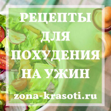 Поздний ужин - рецепты для похудения - подборка рецептов из куриной грудки, которые не дают прибавку в весе и могут быть использованы для позднего ужина