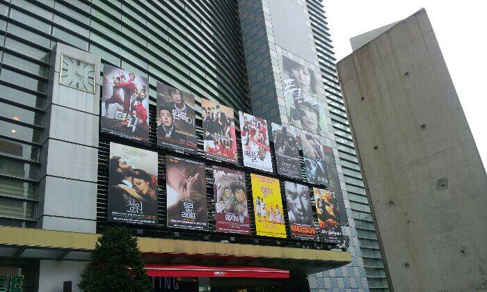 대한극장 (Daehan Cinema) , 서울특별시