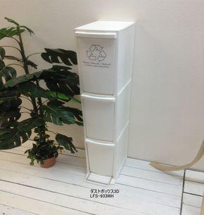 ダストボックス3D3段ゴミ箱ごみ箱分別縦型スリムすき間省スペースフラップ式オープンペダル容量30リットルリサイクルキッチンシンプルLFS-933WHホワイト