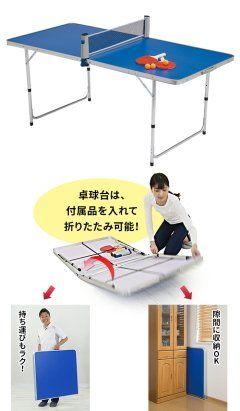 日本直販折りたたみテーブル卓球セットがスマイルサーチカテゴリに登録されました  卓球がどこでも手軽に楽しめる 用具一式が入った折りたたみ卓球台セット  老若男女問わず人気の卓球がどこでも手軽に楽しめるセットです  折りたたみ式の卓球台の中にネットやラケットピンポン玉など用具一式が入っており届いたらすぐに遊べます  ネットは伸縮式でセッティングも簡単幅は最大約170cmまで伸びるからご家庭のダイニングテーブルやオフィスの会議机などに取り付けて遊ぶこともできます  卓球台はたたむとコンパクトに収納できるうえ持ち手付きで移動もラクラク簡易テーブルとしてアウトドアでも活躍します  詳しくは  http://ift.tt/2ujOeoU  #日本直販 #通販 #スポーツ #卓球 #テーブル #アウトドア