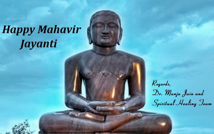 May Lord Mahavir fulfills all dreams And Blesses you with Peace and Happiness! Happy Mahavir Jayanti