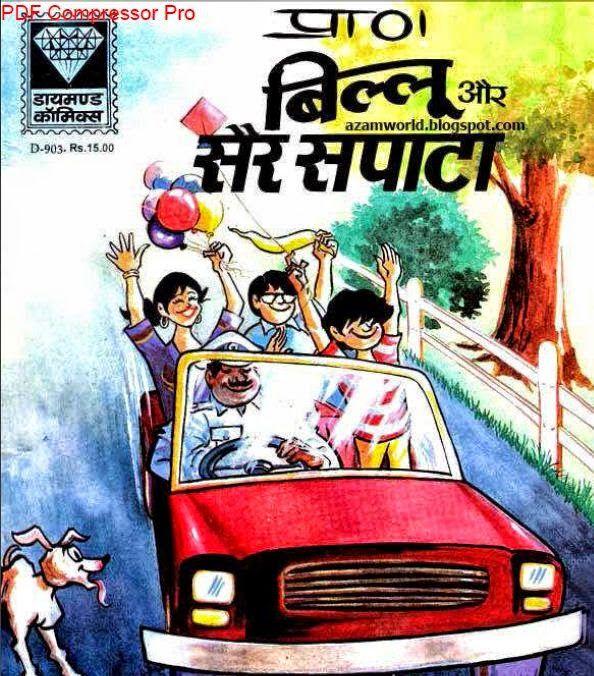 Hindi comics download