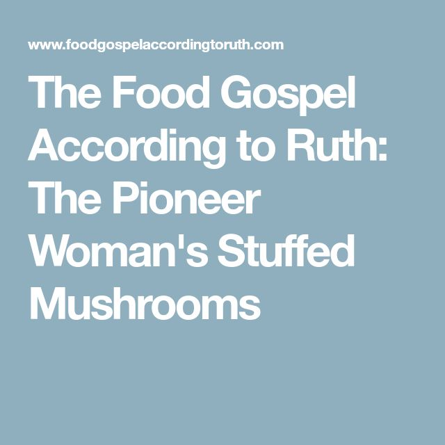 The Food Gospel According to Ruth: The Pioneer Woman's Stuffed Mushrooms