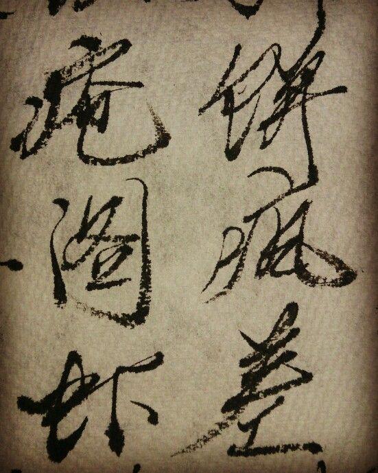 Chinese Calligraphy Handwriting Speedball Fonts