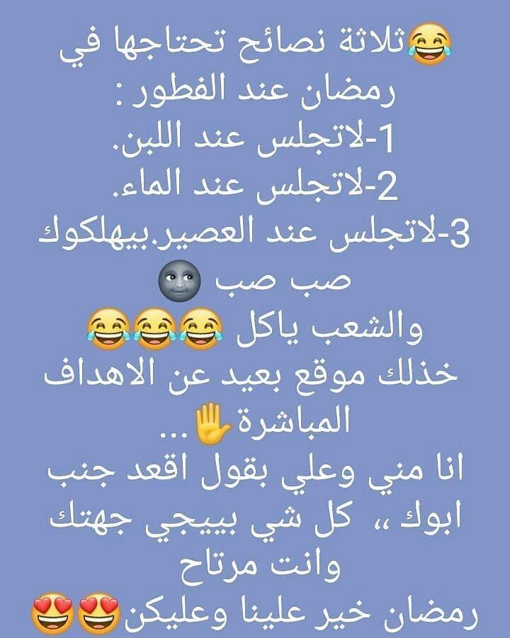 Desertrose Ramadan Kareem Funny Study Quotes Fun Quotes Funny Funny Picture Jokes
