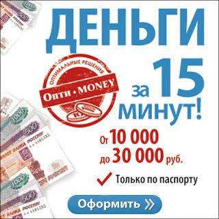ЗАЙМЫ ОНЛАЙН ДЛЯ ВСЕХ: Получите деньги за 15 минут!Жмитеhttps://ad.admi...