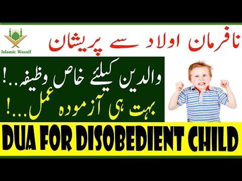 Dua For Disobedient Child/Nafarman Aulad K Liye Wazifa/Nafarman