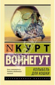 Курт Воннегут - Колыбель для кошки обложка книги