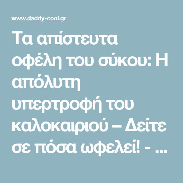 Τα απίστευτα οφέλη του σύκου: Η απόλυτη υπερτροφή του καλοκαιριού – Δείτε σε πόσα ωφελεί! - Daddy-Cool.gr