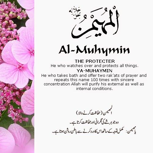 The 99 Beautiful Names of Allah with Urdu and English Meanings: 6- ALLAH names