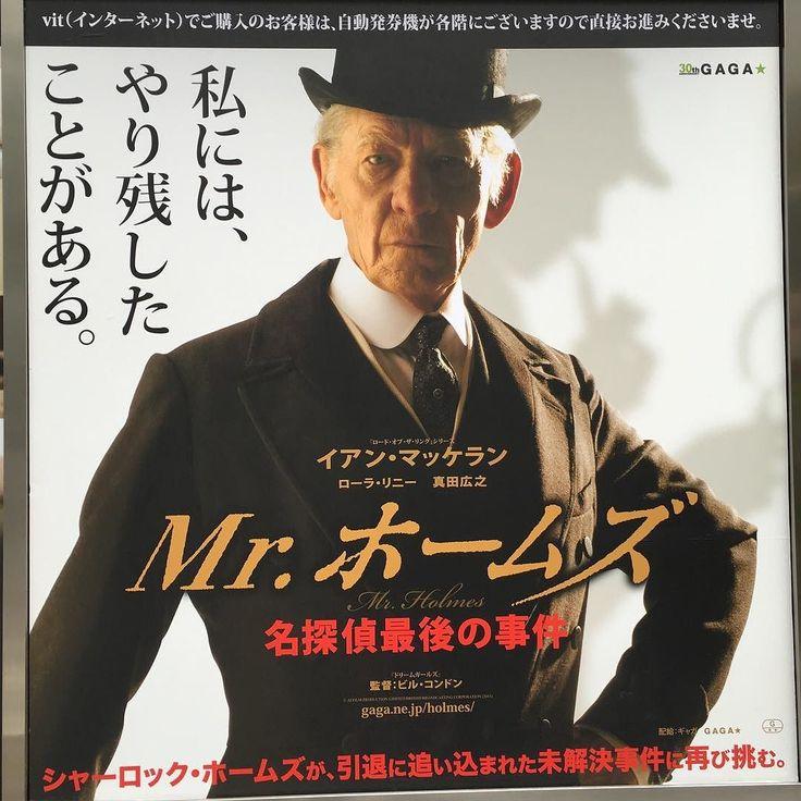 映画Mr.ホームズ 名探偵最後の事件を鑑賞現代と過去の三つの出来事が交差するストーリーでいわゆるホームズの活躍譚ではないイアンマッケラン演じる93歳のホームズが失われた記憶と闘う姿が痛々しかった #映画 #movie #Mrホームズ #ホームズ #日比谷 #シャンテ