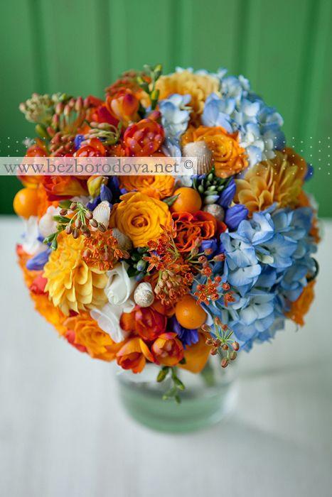 Оранжевый свадебный букет с апельсинами, голубой гортензией и георгинами