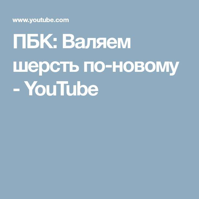 ПБК: Валяем шерсть по-новому - YouTube
