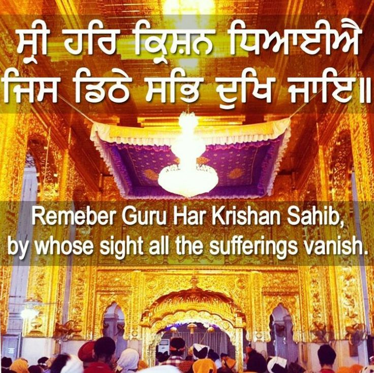 Aj Sri Guru Harkrishan Sahib Ji Da Prakash Purab hai...aap ji nu te aap ji de…