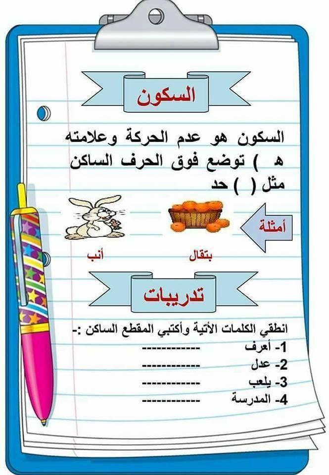 السنة الثانية إبتدائي بطاقات تعليمية قواعد الإملاء Dzexams Arabic Lessons Bullet Journal Lesson