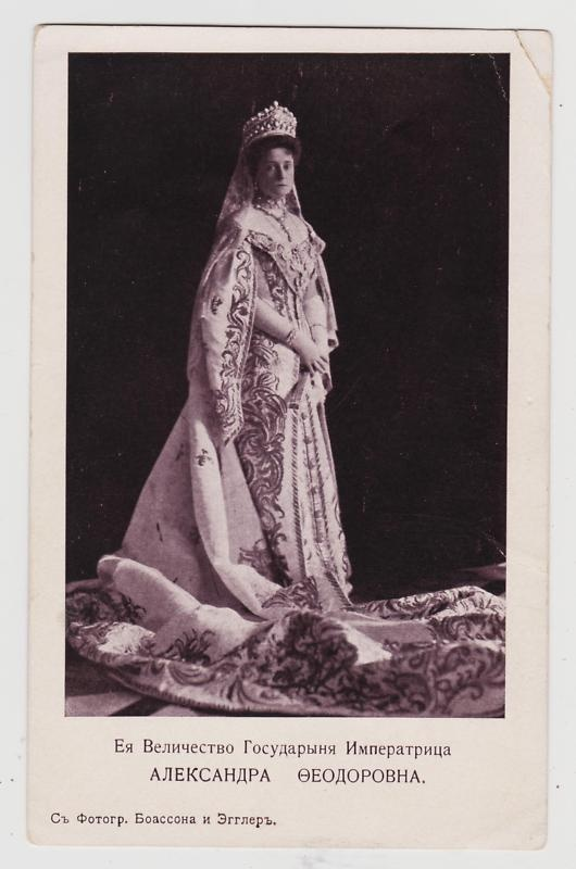 Postcard of Empress Alexandra. This version showing the full length of the train at the front of the image is scarce.