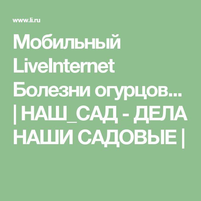 Мобильный LiveInternet Болезни огурцов...   НАШ_САД - ДЕЛА НАШИ САДОВЫЕ  