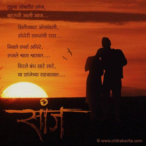 Marathi Kavita - सांज तुझ्या सोबती