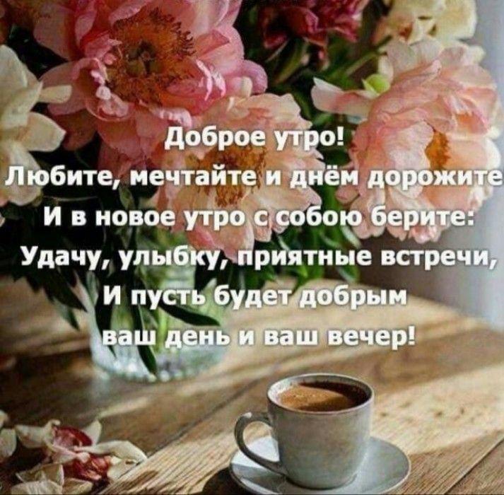 всей статусы картинки доброе утро с пожеланиями подготовил список мест