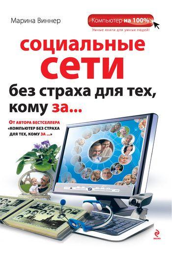 Социальные сети без страха для тех, кому за… #чтение, #детскиекниги, #любовныйроман, #юмор, #компьютеры, #приключения