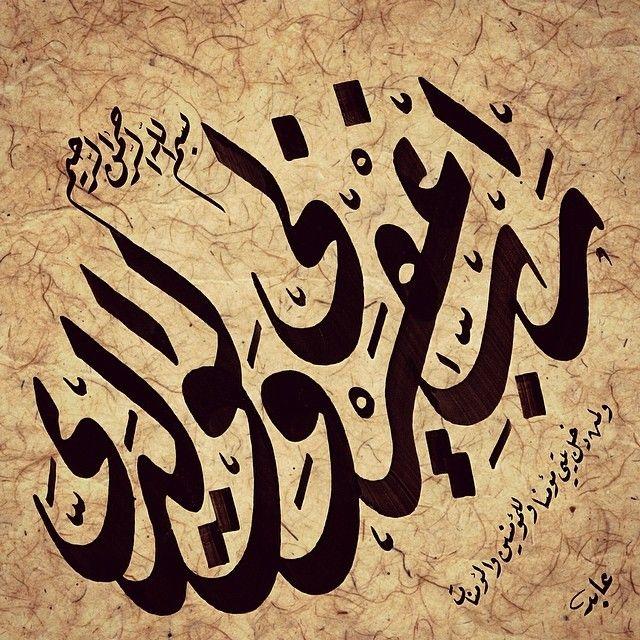 اللهم امين | خط الرقعة