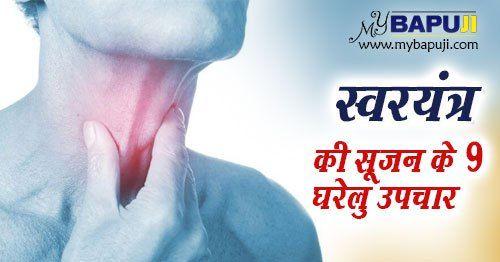 स्वरयंत्र की सूजन के 9 घरेलु उपचार   Laryngitis Symptoms and home remedies(गले में सूजन /Gale ki sujan)+herbs ,home remedies for cough ,home remedies for cold ,gharelu nuskhe ,ayurved upchar ,  dadi maa ke gharelu nuskhe ,desi nuskhe in hindi ,देसी नुस्खे,आयुर्वेदिक नुस्खे ,home remedies in hindi ,desi ilaj, आसाराम बापूजी ,आसाराम बापू , आशाराम बापू , सत्संग    #mybapuji,#asharamjibapu ,#bapu, #bapuji ,#asaram, #ashram, #asaramji, #sant, #asharamji ,#asharam ,