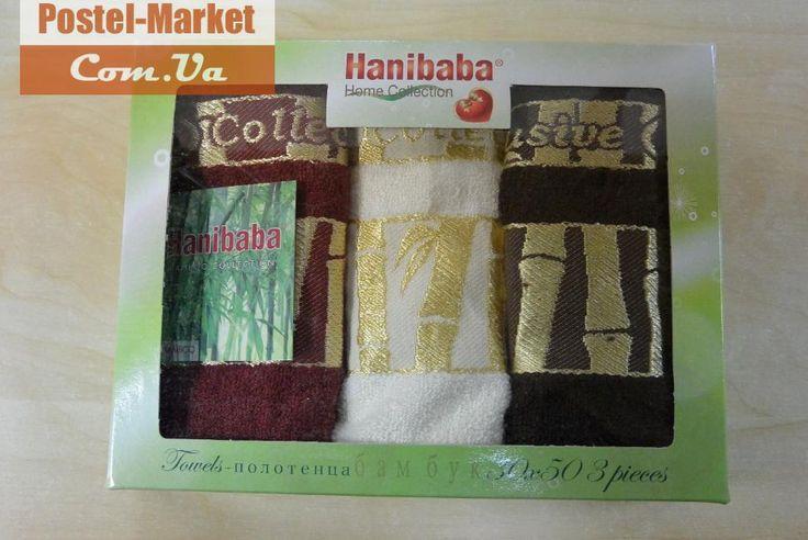 Набор полотенец Bamboo exsklusive бамбук Hanibaba (30х50 - 3 шт) кремовый купить в интернет магазине Постель Маркет (Киев, Украина)