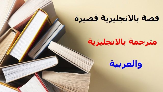 قصة بالإنجليزية قصيرة مترجمة بالانجليزية والعربية بعنوان البطة English Story Golf Clubs