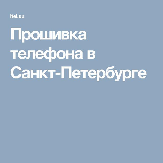 Прошивка телефона в Санкт-Петербурге