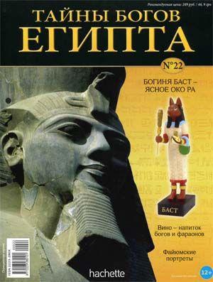 Тайны богов Египта № 22 (2013) Богиня Баст - ясное око Ра