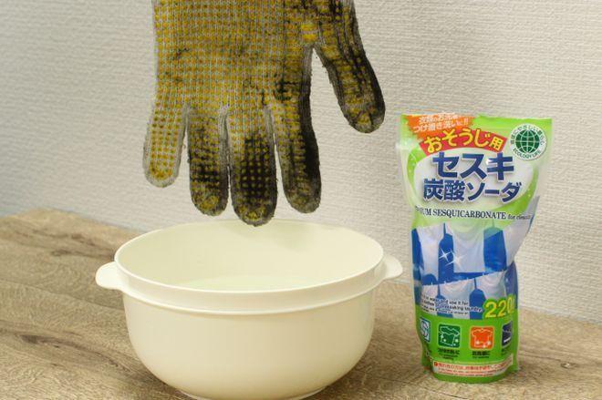 油汚れに強い「セスキ炭酸ソーダ」vs.「油まみれの軍手」勝つのはどっち!?【憧れの100均生活】 - えんウチ