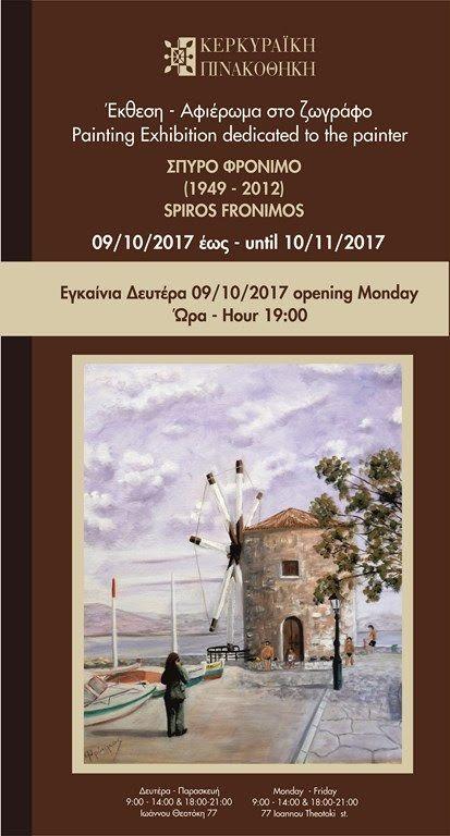 Έκθεση - αφιέρωμα στον ζωγράφο Σπύρο Φρόνιμο, στην Κερκυραϊκή Πινακοθήκη