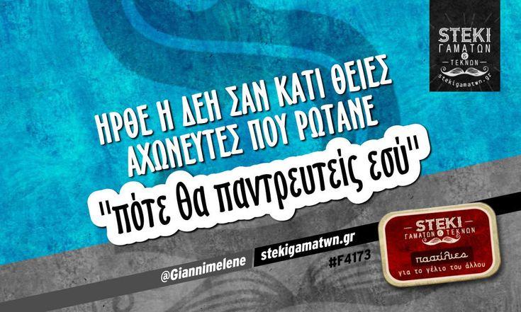 Ήρθε η ΔΕΗ σαν κάτι θείες  @Giannimelene - http://stekigamatwn.gr/f4173/