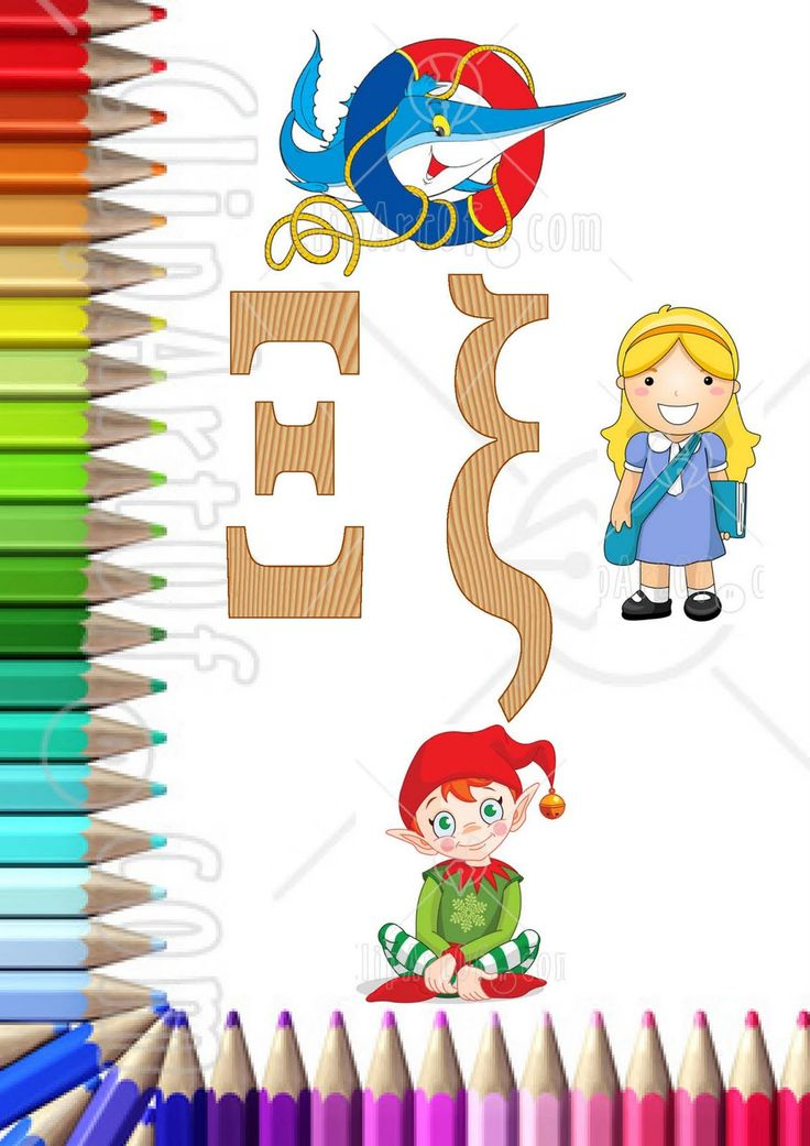 dreamskindergarten Το νηπιαγωγείο που ονειρεύομαι !: Εικονογραφημένο λεξικό για το νηπιαγωγείο – Το γράμμα Ξ
