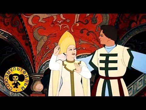 Сказки : Царевна-лягушка - YouTube