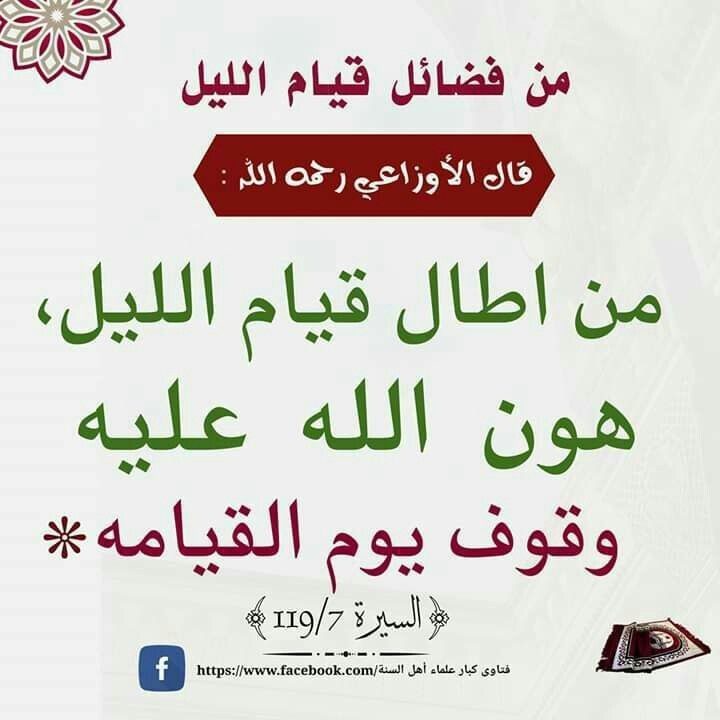 Pin By Iman Yousef On أقوال العلماء Words Quotes Islam Facts Quotes