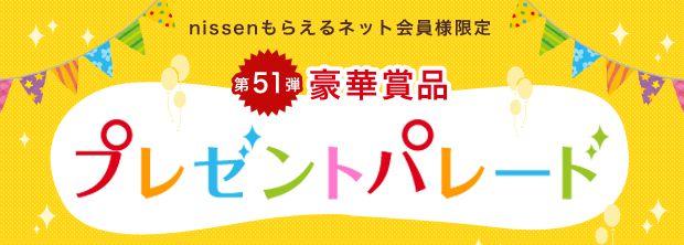 【nissenもらえるネット会員様限定】 豪華賞品プレゼントパレード