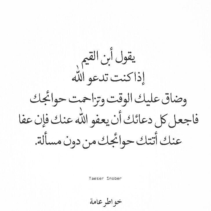 ابن القيم اللهم انك عفو تحب العفو فاعف عنا Quran Quotes Islamic Quotes Islamic Quotes Quran