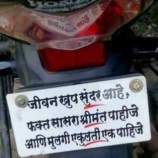 #Bike Backside #Quotes in #Marathi