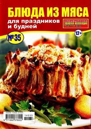 Золотая коллекция рецептов. Спецвыпуск № 35 (2014) Блюда из мяса для праздников и будней