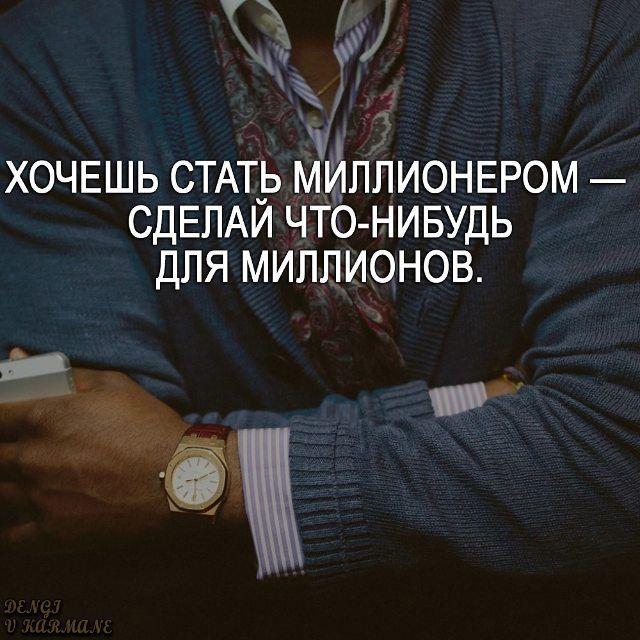 #deng1vkarmane #успех #мысли #мечта #успехов #мыслинаночь #мысливеликих #мыслиматериальны…